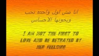 Nancy Ajram - Rahent Aleik (English Translation) - نانسي عجرم راهنت عليك مع الكلمات