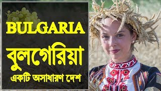 Amazing Facts about Bulgaria in Bengali