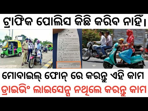 how-to-make-a-driving-licence-|-motor-vehicles-act-2019-|-how-to-make-driving-licence-on-mobile