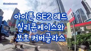 아이폰 se2 레드 실리콘 케이스 와 강화 보호글라스