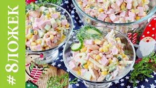Салат с Фасолью и Сухариками 🔥 (100% ХИТ НА СТОЛЕ!) ❤ Нежный, Вкусный, Недорогой Салатик