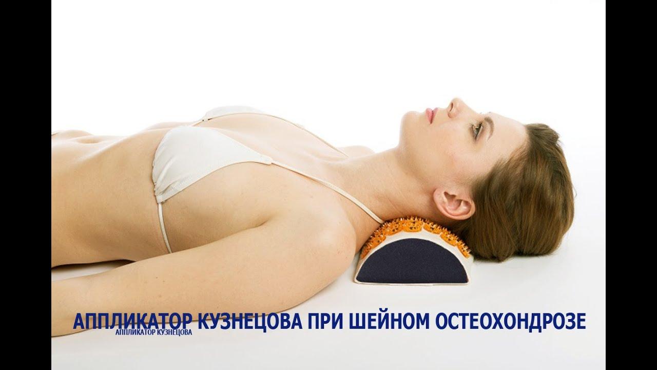 Аппликатор кузнецова можно использовать при шейном остеохондрозе