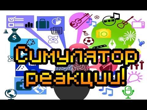 Игры Симуляторы Онлайн - MyPlayCity