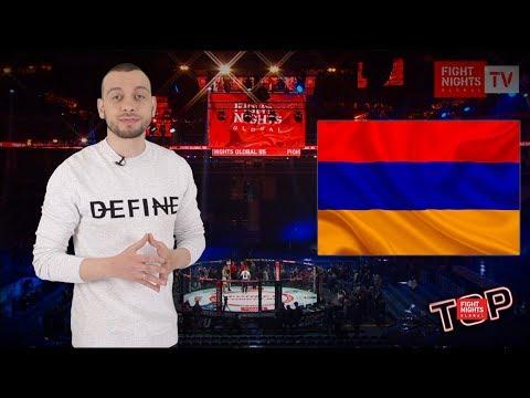 ТОP MMA. ТОП-5 лучших армянских бойцов организации FIGHT NIGHTS GLOBAL! Выпуск 4.