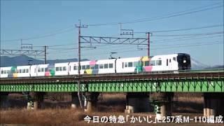 2018年1月14日(日)今日の特急「かいじ102号」3002M E257系(M-110編成) 新宿行