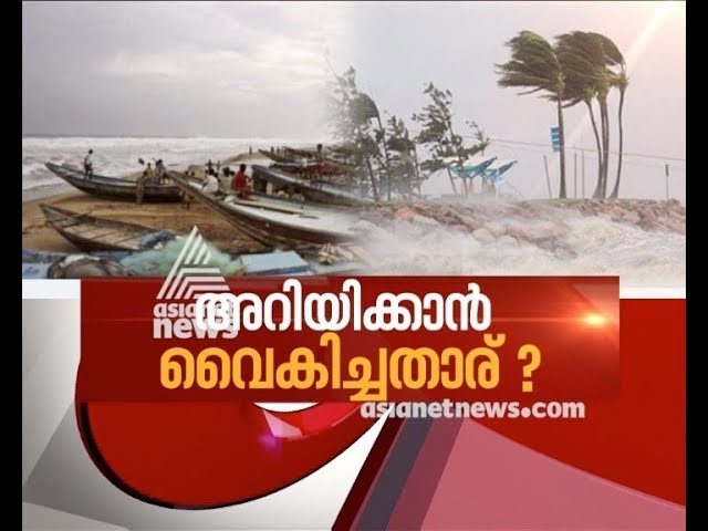 Cyclone Ockhi warning controversy | Asianet News Hour 01 Dec 2017