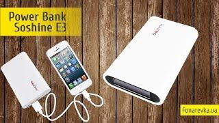 2 в 1 - Power Bank + зарядний пристрій Soshine E3