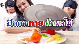 หนูยิ้มหนูแย้ม   ปิดตาชิม!! ทายผักผลไม้