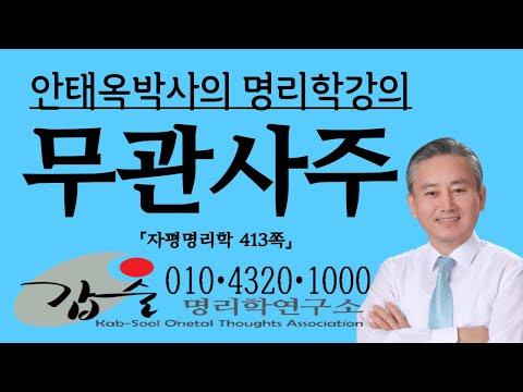 무관사주-(자평명리학412쪽)-갑술명리학 사주�