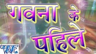 गवना के पहिले - Gawana ke Pahile - Bhojpuri Hit Songs HD