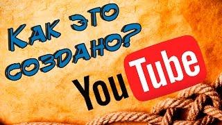 История создания YouTube | ЭТО ИНТЕРЕСНО!