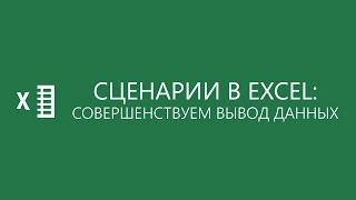 видео Диспетчер сценариев