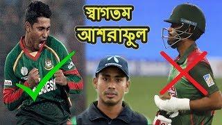 ইনজুরিতে তামিম! সুযোগ পেয়ে এবার মাঠে নামবেন মোহাম্মদ আশরাফুল - Cricket Bangladesh