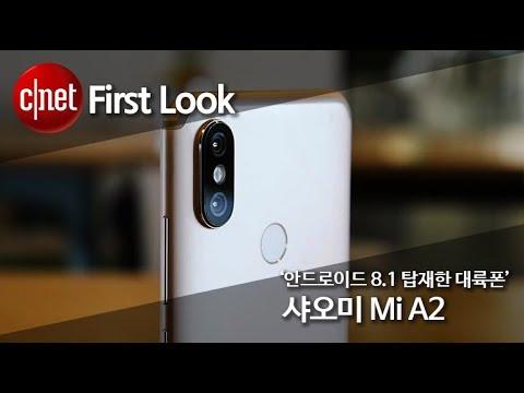 '안드로이드 8.1 탑재한 대륙폰' 샤오미 Mi A2