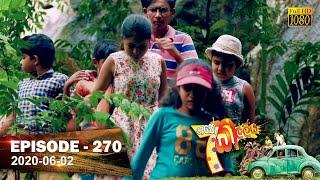 Hathe Kalliya | Episode 270 | 2020-06-02 Thumbnail