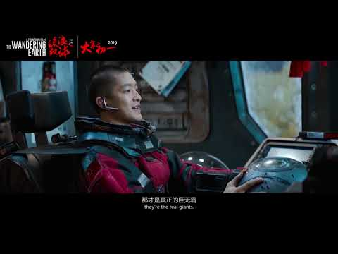 Netflix Acquires Chinese Sci-Fi Blockbuster The Wandering Earth