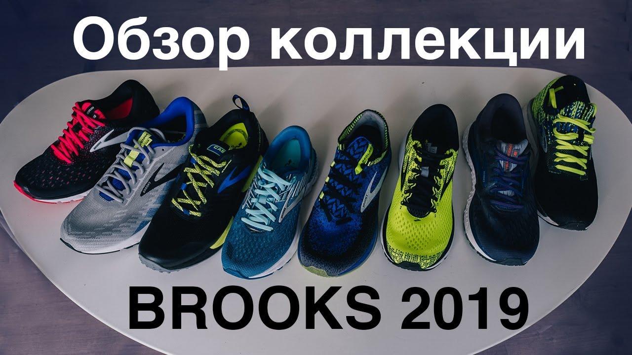 84a9c076a Обзор новой коллекции беговых кроссовок Brooks