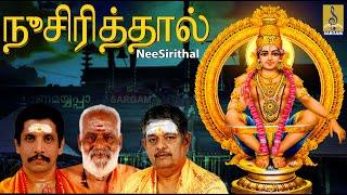 Nee Sirithal Jukebox - a song from the Album Bhakthi Malar Vol-1 sung by Sreehari Bhajana Sangam