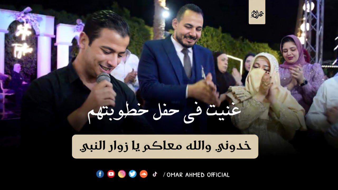 Download انشدت في حفل خطوبتها وخدوني والله معاكم يا زوار النبي وتفاعل وزغاريط😍  المنشد عمر احمد