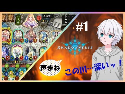 [Shadowverse] #1 もしボーちゃんがシャドバをやったら[声真似]