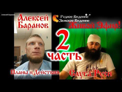 Эфир - Алексей Баранов 2 часть. Планы, действия, вопросы и Ответы.Вопросы и Ответы.