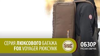 Карповая новинка 2018! Серия люксового багажа FOX Voyager. Рюксумк (русская озвучка)