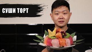 Как приготовить Суши торт | Рецепты тортов