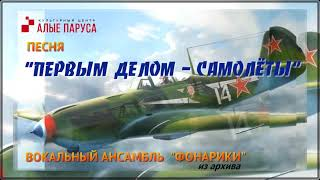 """""""Первым делом самолеты"""" вокальный ансамбль """"Фонарики"""""""