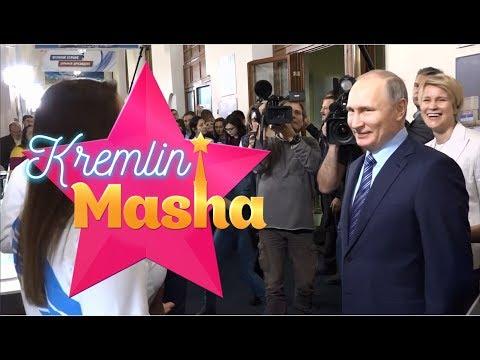Как готовятся к приезду Путина
