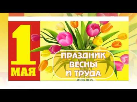 1 мая день. Поздравления с 1 мая. Видео открытки. thumbnail