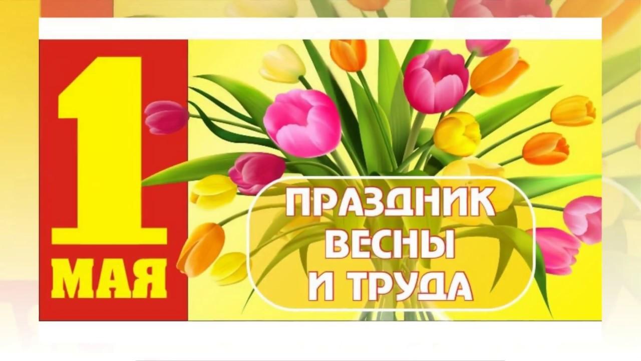 Картинки по запросу с первым мая