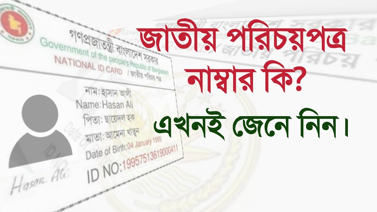 What is National id Number?
