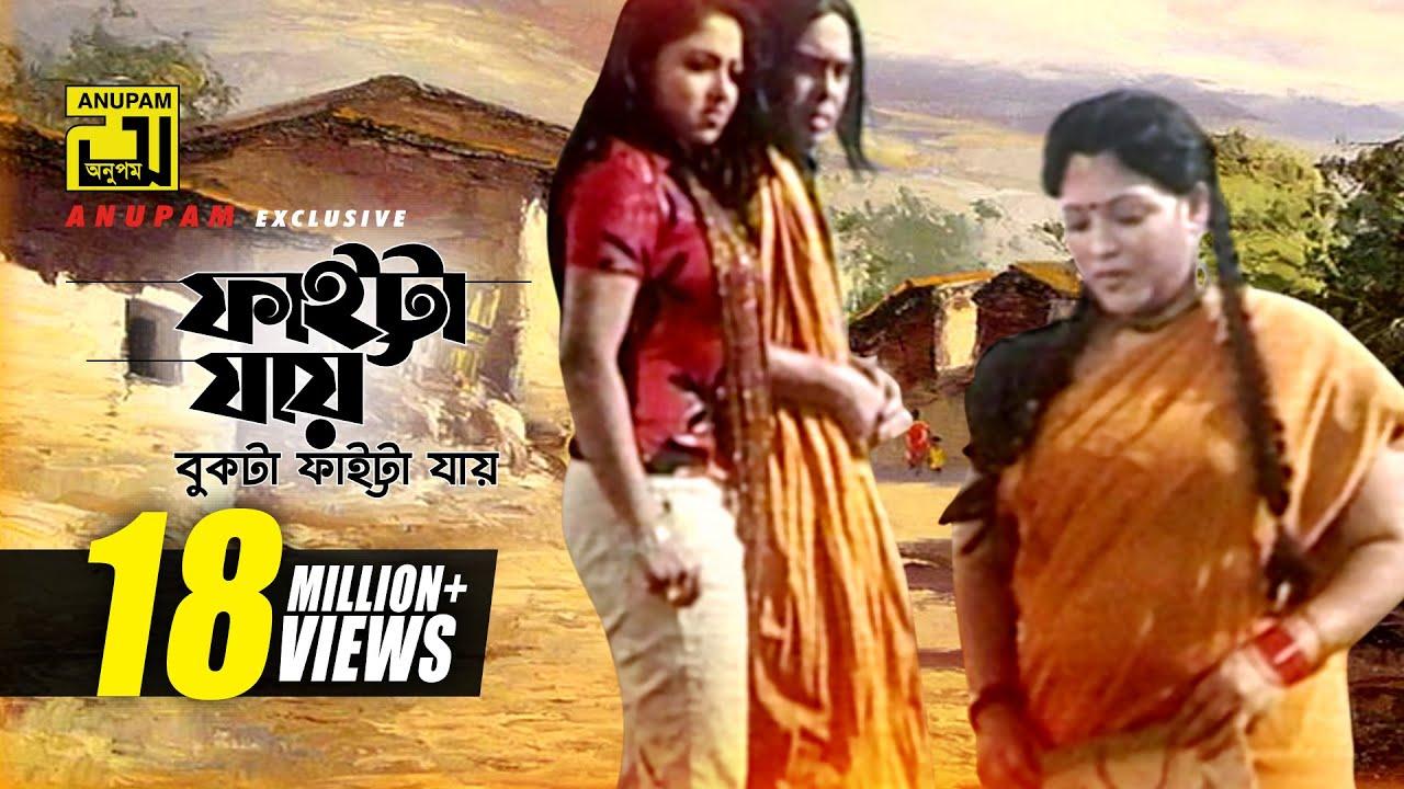Download Faitta Jay Bukta   ফাইট্টা যায় বুকটা ফাইট্টা যায়   HD   Momtaz & Humayun Faridi   Momtaz   Anupam