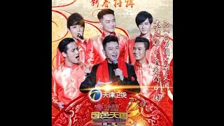 "[150221]M.I.C. Peking Opera New Remix - ""I Love You China""@ TJTV New Opera Show"