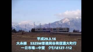 【走行音】大糸線松本→信濃大町 クモハE127-112 2017.3.16