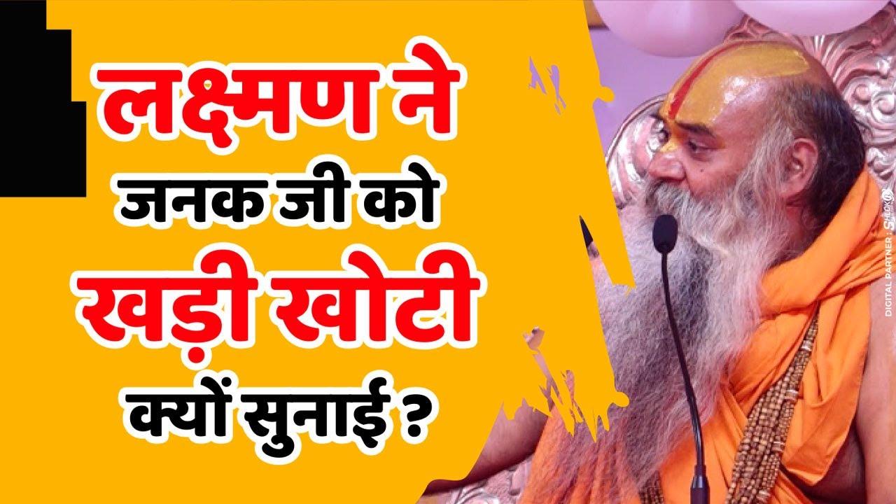 लक्ष्मण ने जनक जी को खड़ी खोटी क्यों सुनाई ? By Jagadguru Ramswaroopacharya Ji Maharaj | Latest Video