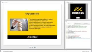 Форекс. Обучающее видео форекс видео обучение.Вебинар «Перфекционизм в торговле»