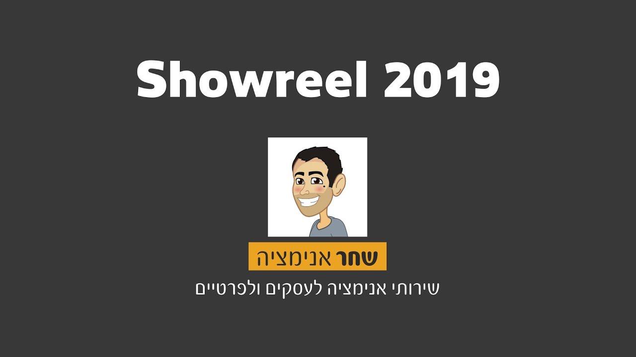 שחר גולן אנימציה תיק עבודות שואוריל Showreel 2019 Shahar Golan Animation