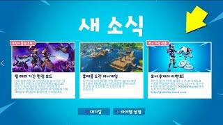 How to get SKIN Alpine Ace (KOR) - 300 PAVOS AND ALA DELTA *FREE*! (Fortnite: Battle Royale)