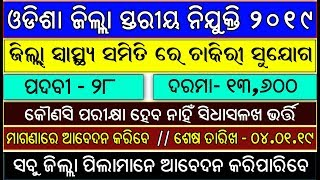 Odisha District Level Govt. Job ! National Health Mission Recruitment 2019 ! MM Cybercafe
