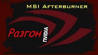 Как разогнать видеокарту Nvidia | MSI Afterburner