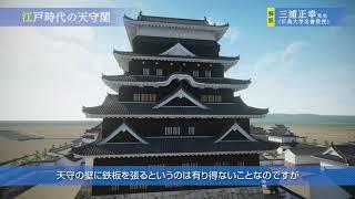 福山城築城400年記念事業として2018年度に制作した福山城CGをもとに,広島大学名誉教授の三浦正幸氏による解説で福山城の価値や魅...