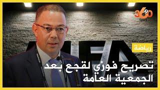 تصريح فوزي لقجع بعد تعيينه عضو في الاتحاد الدولي
