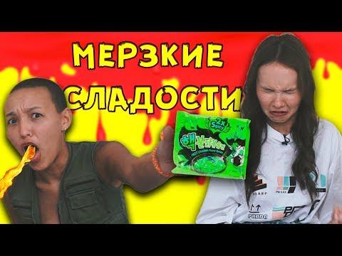 КОГО ИЗ НАС СТОШНИЛО ОТ ТАЙСКИХ СЛАДОСТЕЙ / Арина и Даша Даниловы