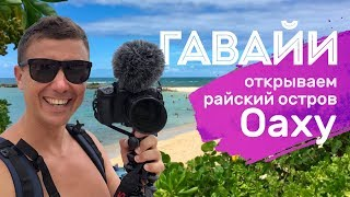 видео Гавайи | Море. Пляжи. Острова.