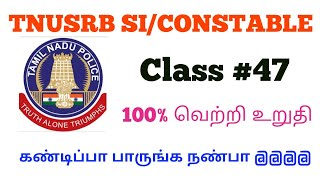 Samacheer 9th science part 3/TNPSC GROUP-2 2019 ONLINE CLASS TAMIL