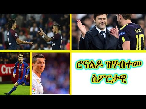 ሮናልዶ ዝሃብተመ ስፖርታዊ///RONALDO HIGHEST PAID SPORT MAN
