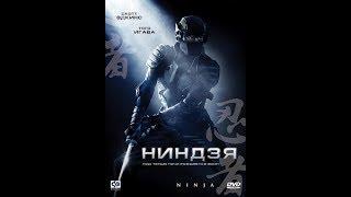 Ниндзя 2 2013 трейлер