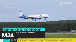 В Белоруссии продлили временный запрет на въезд из России - Москва 24