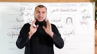 учимся читать Коран урок №37